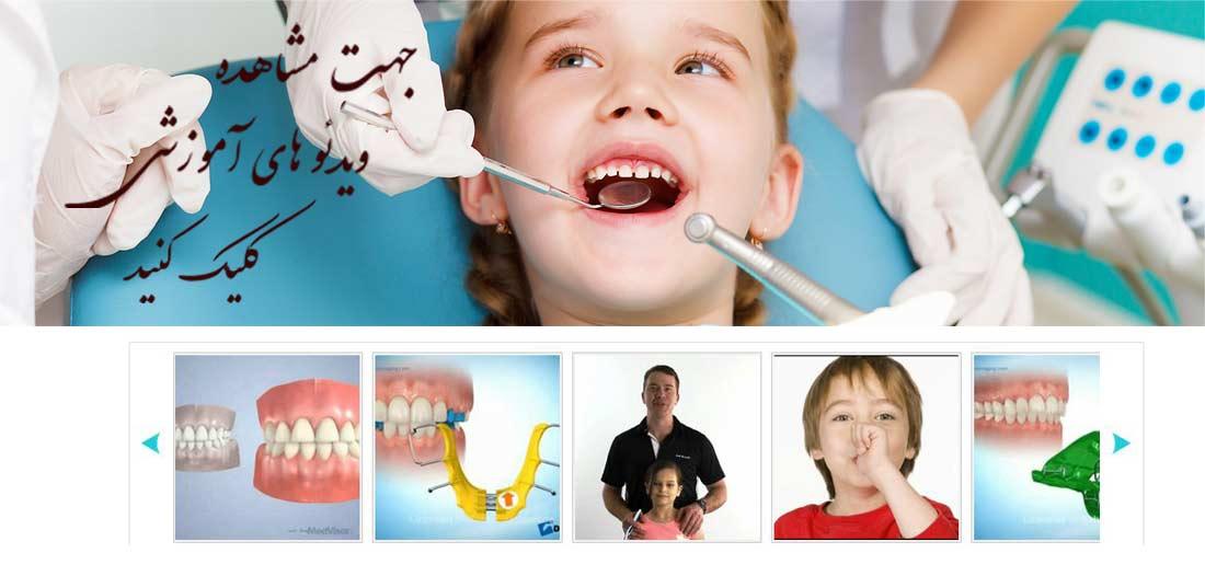 ویدئو-دندانپزشکی-اطفال