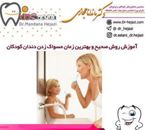 آموزش روش صحیح و بهترین زمان مسواک زدن دندان کودکان