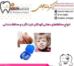 انواع محافظهای دهانی کودکان نایت گارد و محافظ دندانی