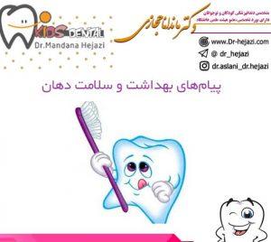 پیامهای بهداشت و سلامت دهان