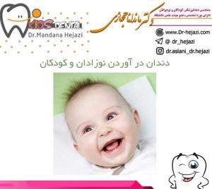 دندان در آوردن نوزادان و کودکان