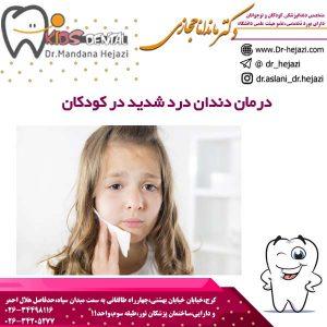 درمان دندان درد شدید در کودکان