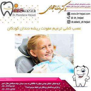 عصب کشی ترمیم عفونت ریشه دندان کودکان