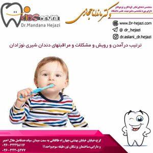 ترتیب درآمدن و رویش و مشکلات و مراقبتهای دندان شیری نوزادان