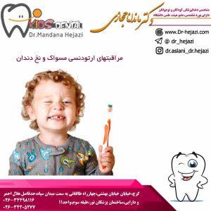 مراقبتهای ارتودنسی مسواک و نخ دندان