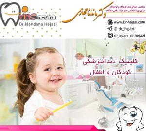 کلینیک دندانپزشکی کودکان و اطفال