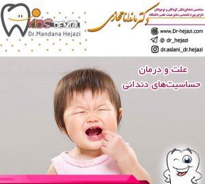 علت و درمان حساسیتهای دندانی