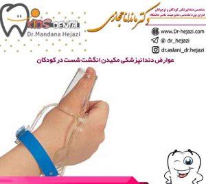 عوارض دندانپزشکی مکیدن انگشت شست در کودکان