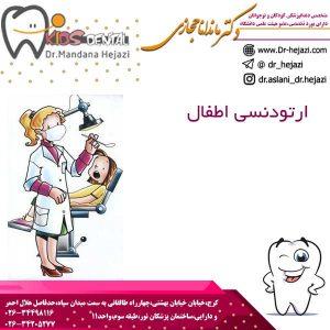 ارتودنسی اطفال