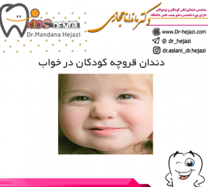 درمان دندان قروچه کودکان در خواب