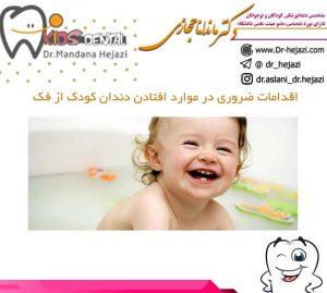 اقدامات ضروری در موارد افتادن دندان کودک از فک