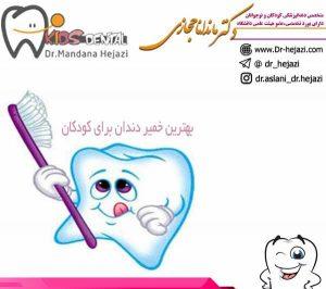 بهترین خمیر دندان برای کودکان