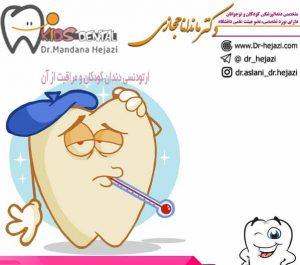 ارتودنسی دندان کودکان و مراقبت از آن