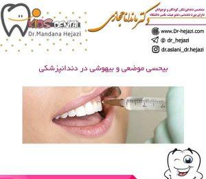 بیحسی موضعی و بیهوشی در دندانپزشکی