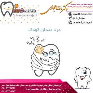 درد دندان کودک