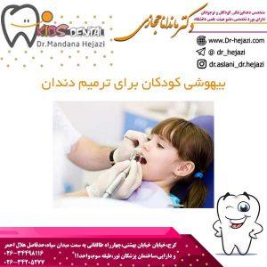 بیهوشی کودکان برای ترمیم دندان