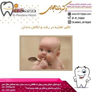 تاثیر تغذیه در رشد و تکامل دندان