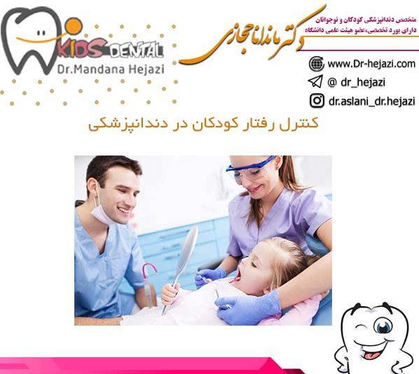 کنترل رفتار کودکان در دندانپزشکی