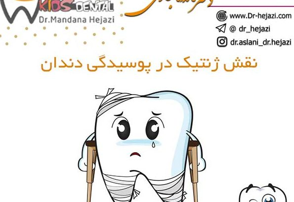نقش ژنتیک در پوسیدگی دندان