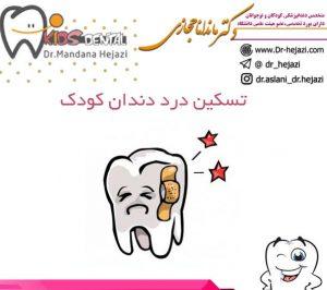 تسکین درد دندان کودک