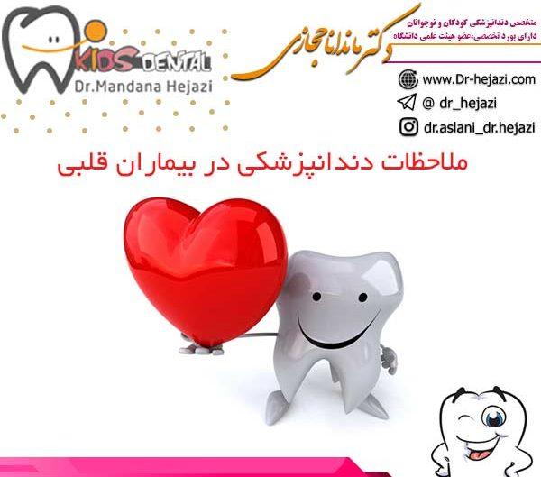 ملاحظات دندانپزشکی در بیماران قلبی