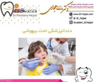 دندانپزشکی تحت بیهوشی