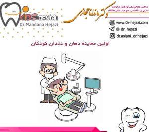 اولین معاینه دهان و دندان کودکان