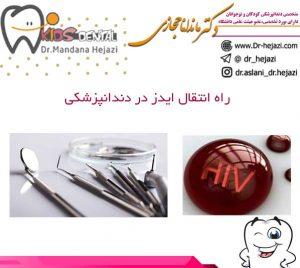 راه انتقال ایدز در دندانپزشکی