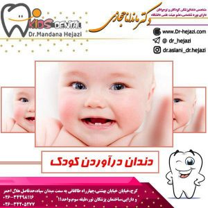 زمان و علائم دندان در آوردن نوزادان و کودکان