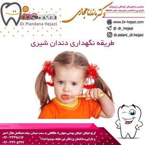 طریقه نگهداری دندان شیری