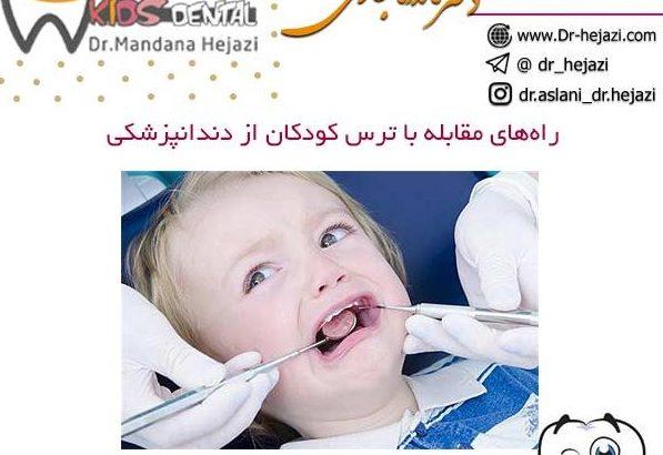 راههاي مقابله با ترس كودكان از دندانپزشكي