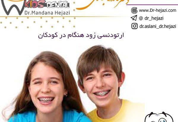 ارتودنسی زود هنگام در کودکان
