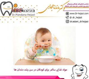 مواد غذایی سالم برای کودکان در سن رشد دندان ها