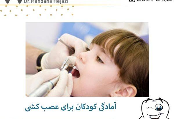 آمادگی کودکان برای عصب کشی