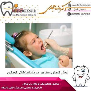 روش کاهش استرس در دندانپزشکی کودکان
