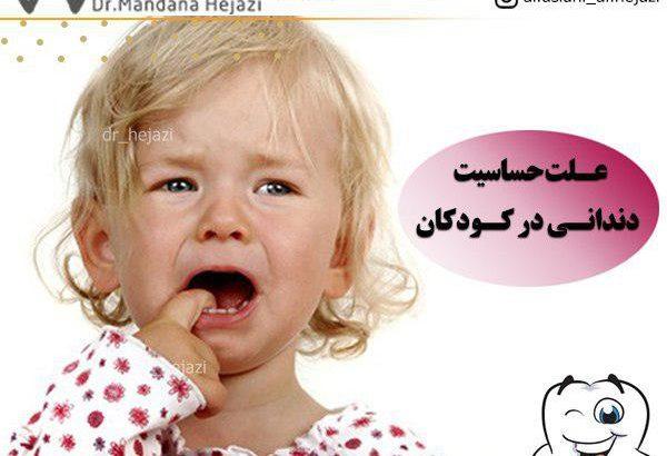 علت حساسیت دندانی در کودکان