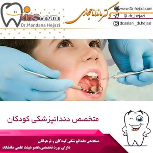 متخصص دندانپزشکی کودکان