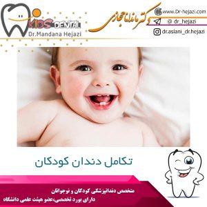 تکامل-دندان-کودکان