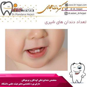 تعداد دندان های شیری