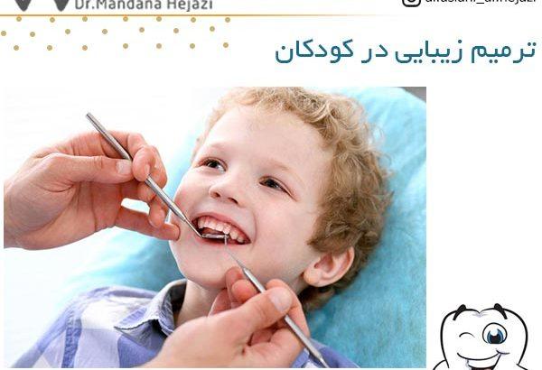 ترمیم زیبایی در کودکان