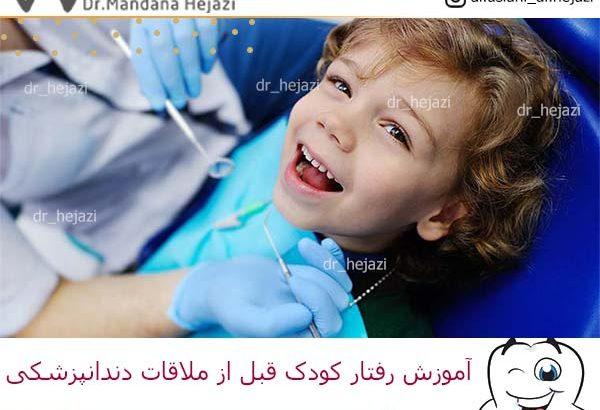 آموزش رفتار کودک قبل ملاقات دندانپزشک