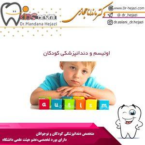 اوتیسم و دندانپزشکی کودکان