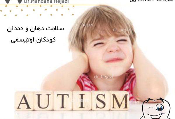 سلامت دهان و دندان کودکان اوتیسمی