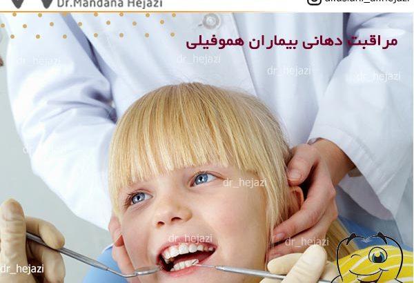 مراقبت دهانی بیماران هموفیلی