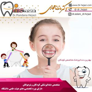 بهترین دندانپزشک متخصص کودکان