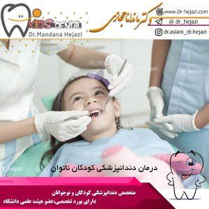 درمان دندانپزشکی کودکان ناتوان
