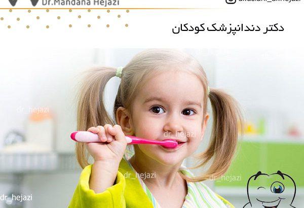 دكتر دندانپزشك كودكان در كرج