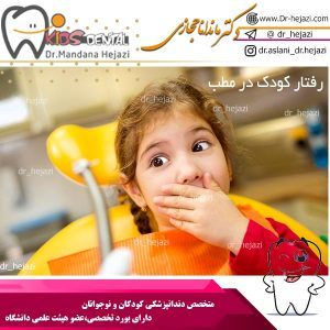 رفتار کودک در مطب