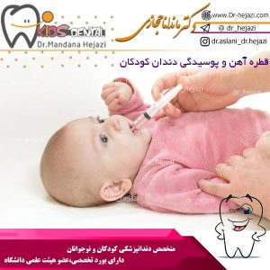 قطره آهن و پوسیدگی دندان کودکان