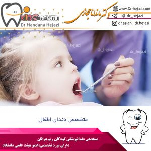 متخصص دندان اطفال